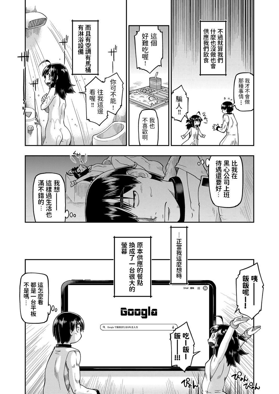 [昭嶋しゅん]  JCと子作りしないと出られない部屋  (COMIC 阿吽 改 Vol.13) 中文翻譯 2