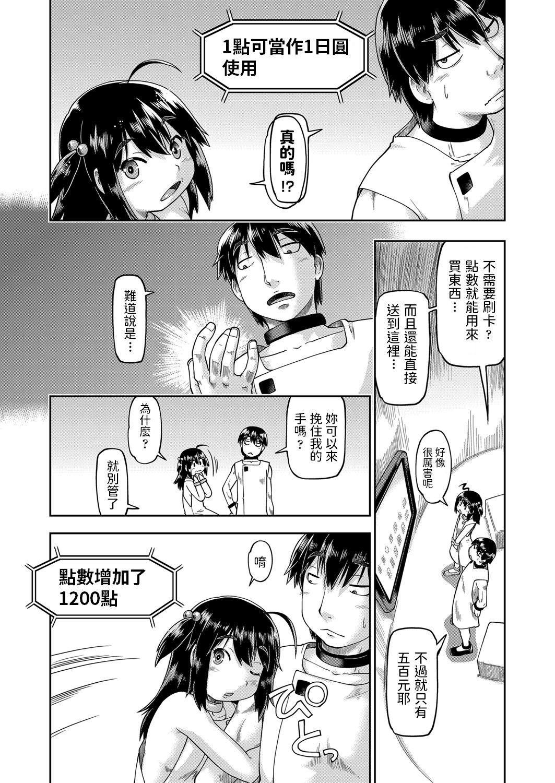 [昭嶋しゅん]  JCと子作りしないと出られない部屋  (COMIC 阿吽 改 Vol.13) 中文翻譯 4