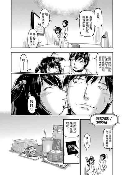 JCと子作りしないと出られない部屋中文翻譯 5