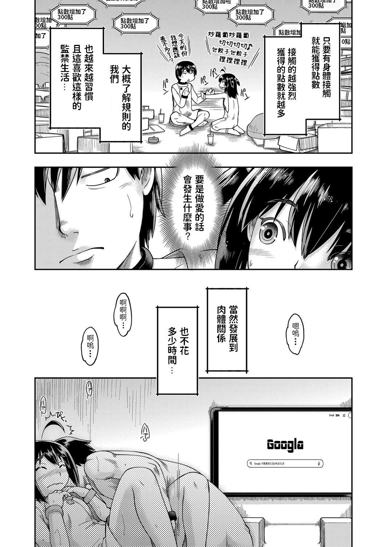 [昭嶋しゅん]  JCと子作りしないと出られない部屋  (COMIC 阿吽 改 Vol.13) 中文翻譯 6