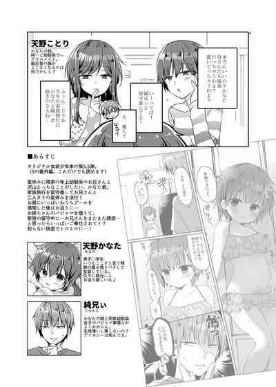 Totsugeki! Rinka no Josou Shounen 5.5 Otomari Pajama Hen 4