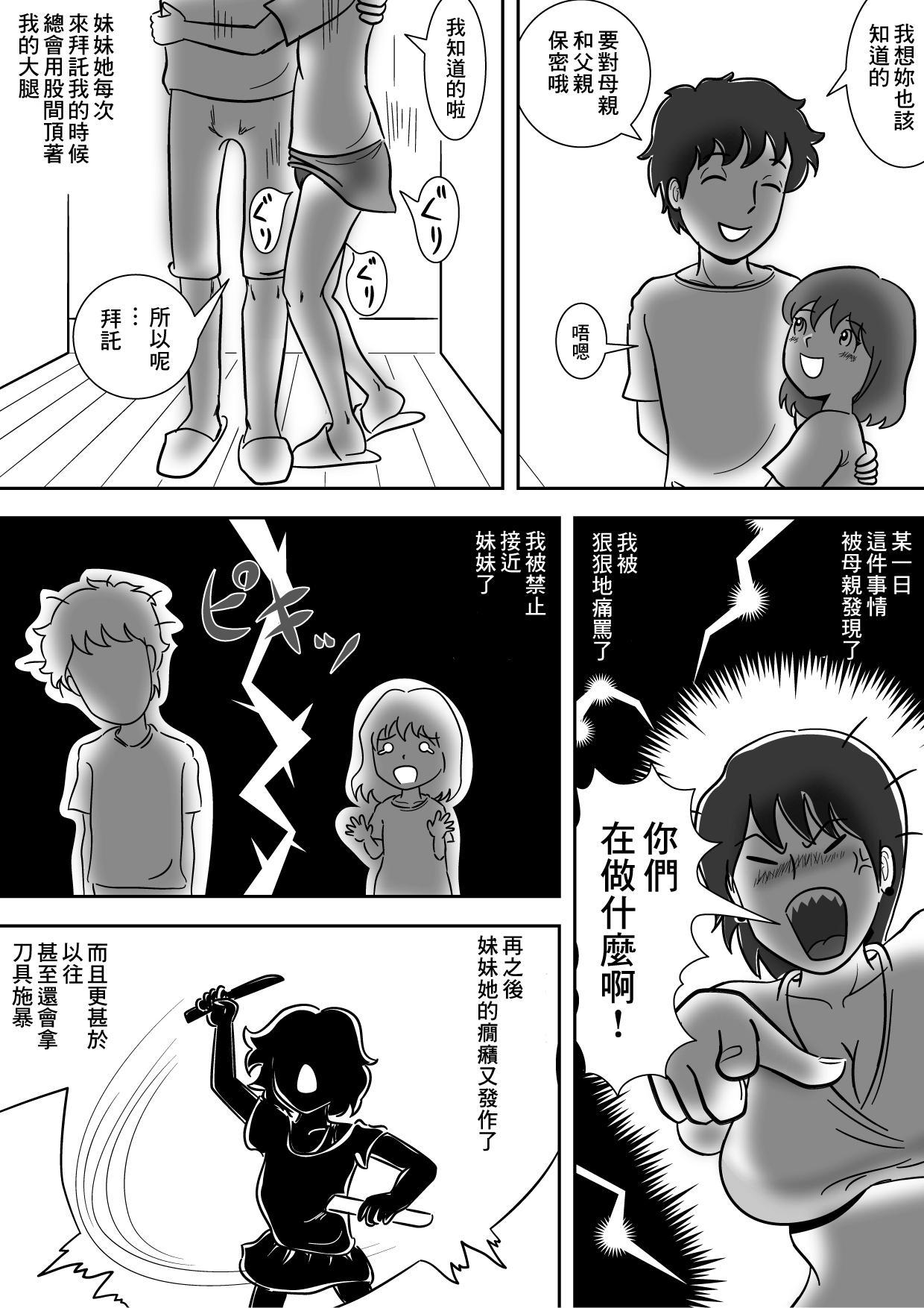Imouto no Onanii o Tetsudau Ani Sore o Mimamoru Haha 12