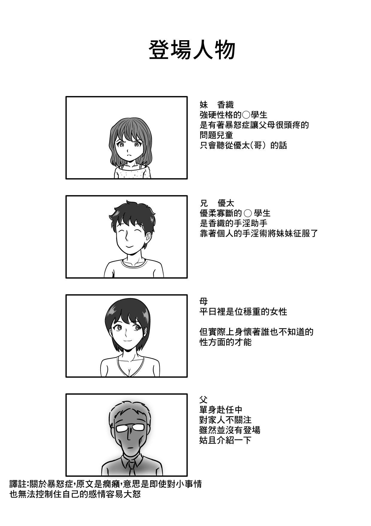 Imouto no Onanii o Tetsudau Ani Sore o Mimamoru Haha 2