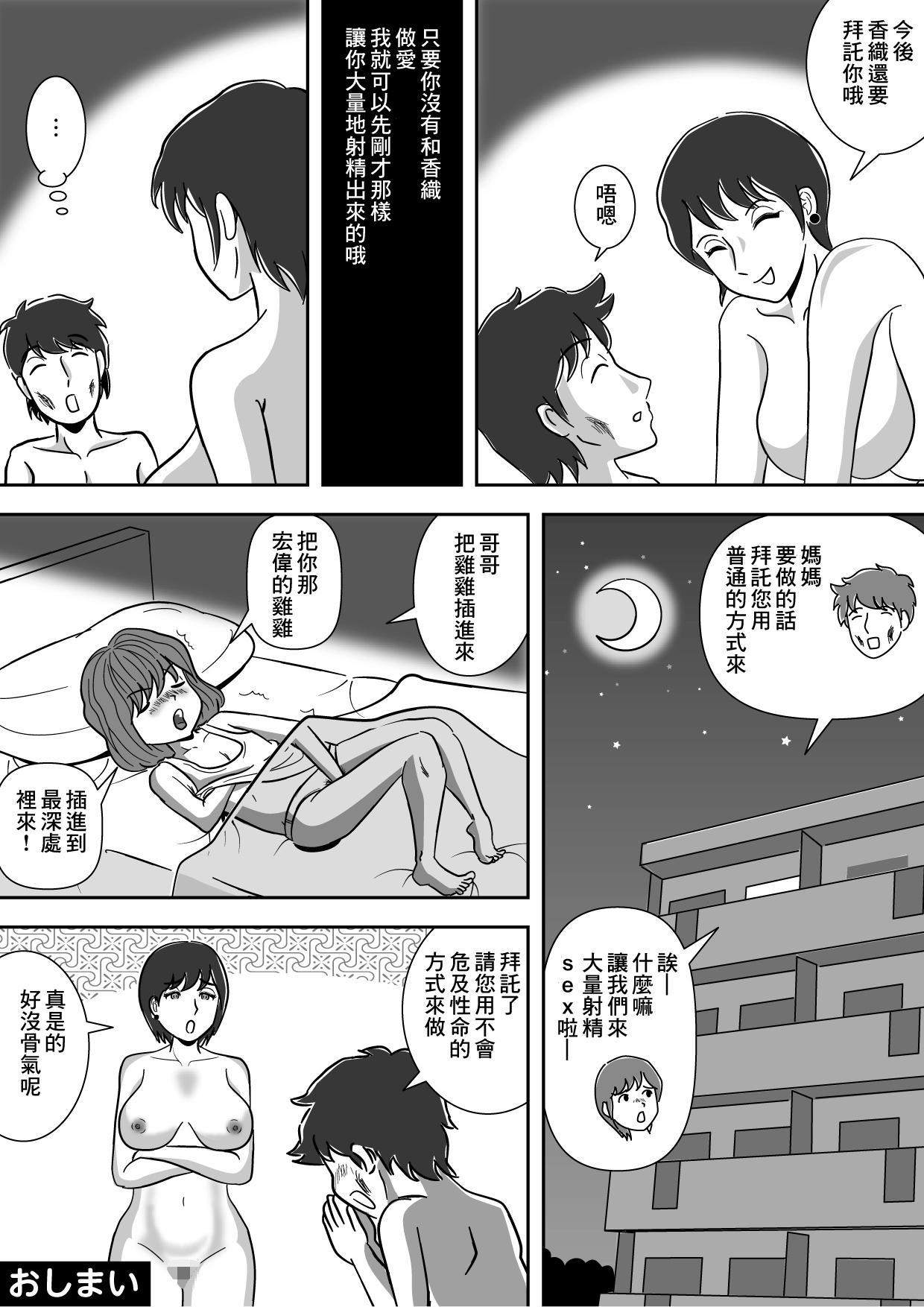 Imouto no Onanii o Tetsudau Ani Sore o Mimamoru Haha 34