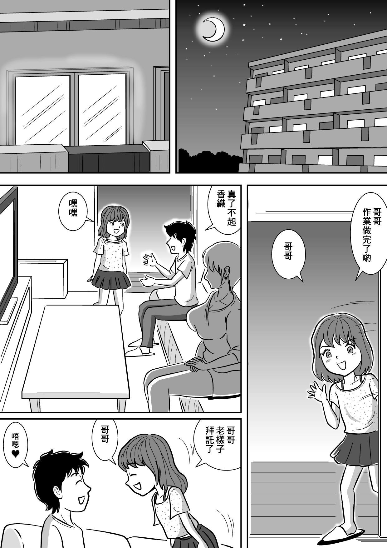 Imouto no Onanii o Tetsudau Ani Sore o Mimamoru Haha 3