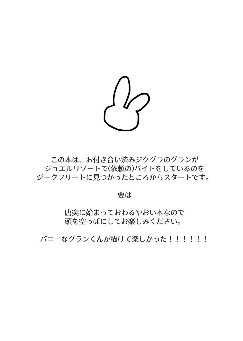 Oishioki Bunny-chan 1