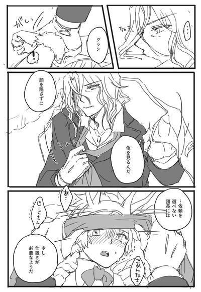 Oishioki Bunny-chan 4