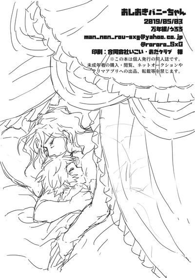 Oishioki Bunny-chan 8