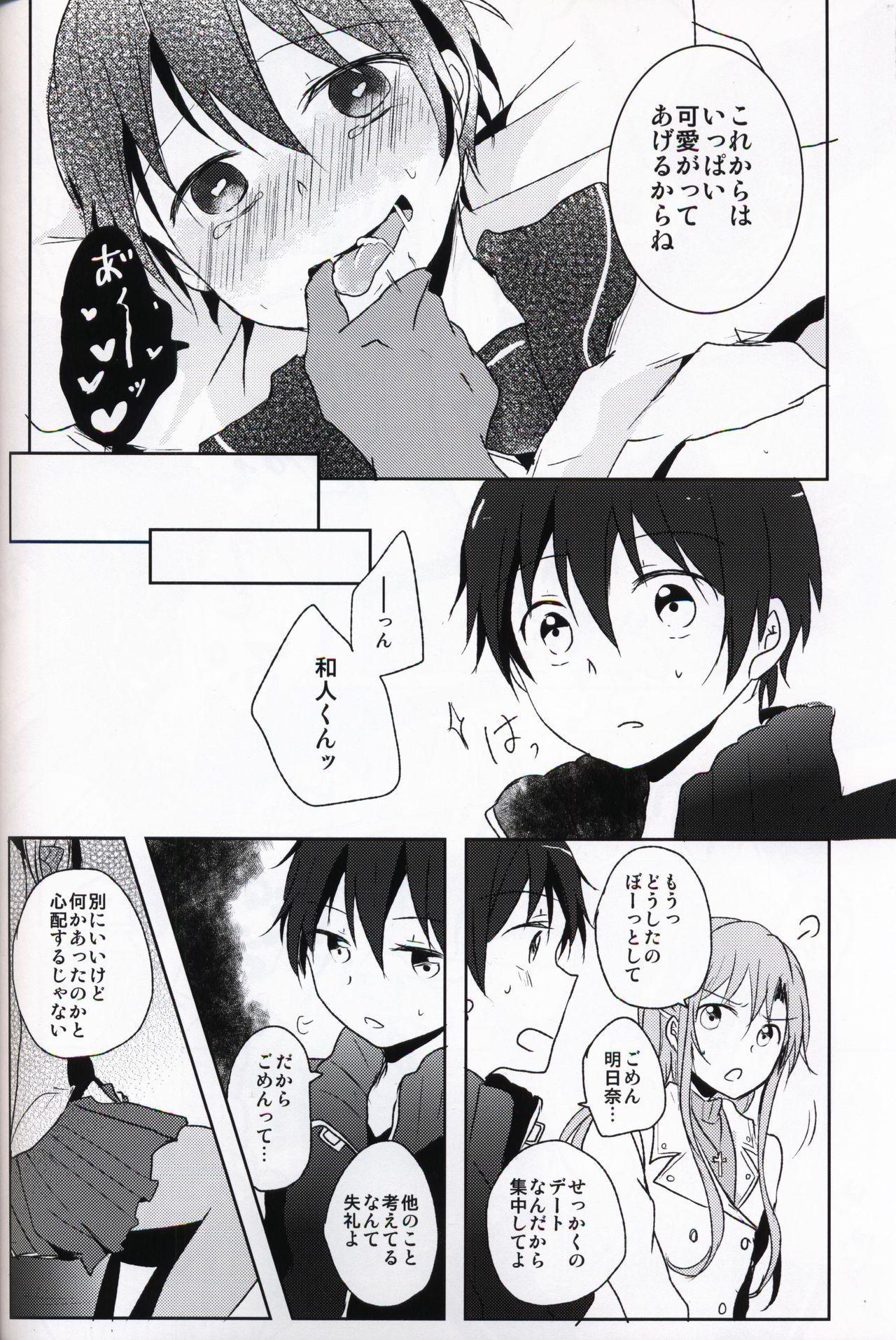 Netorare-kei Danshi. 22