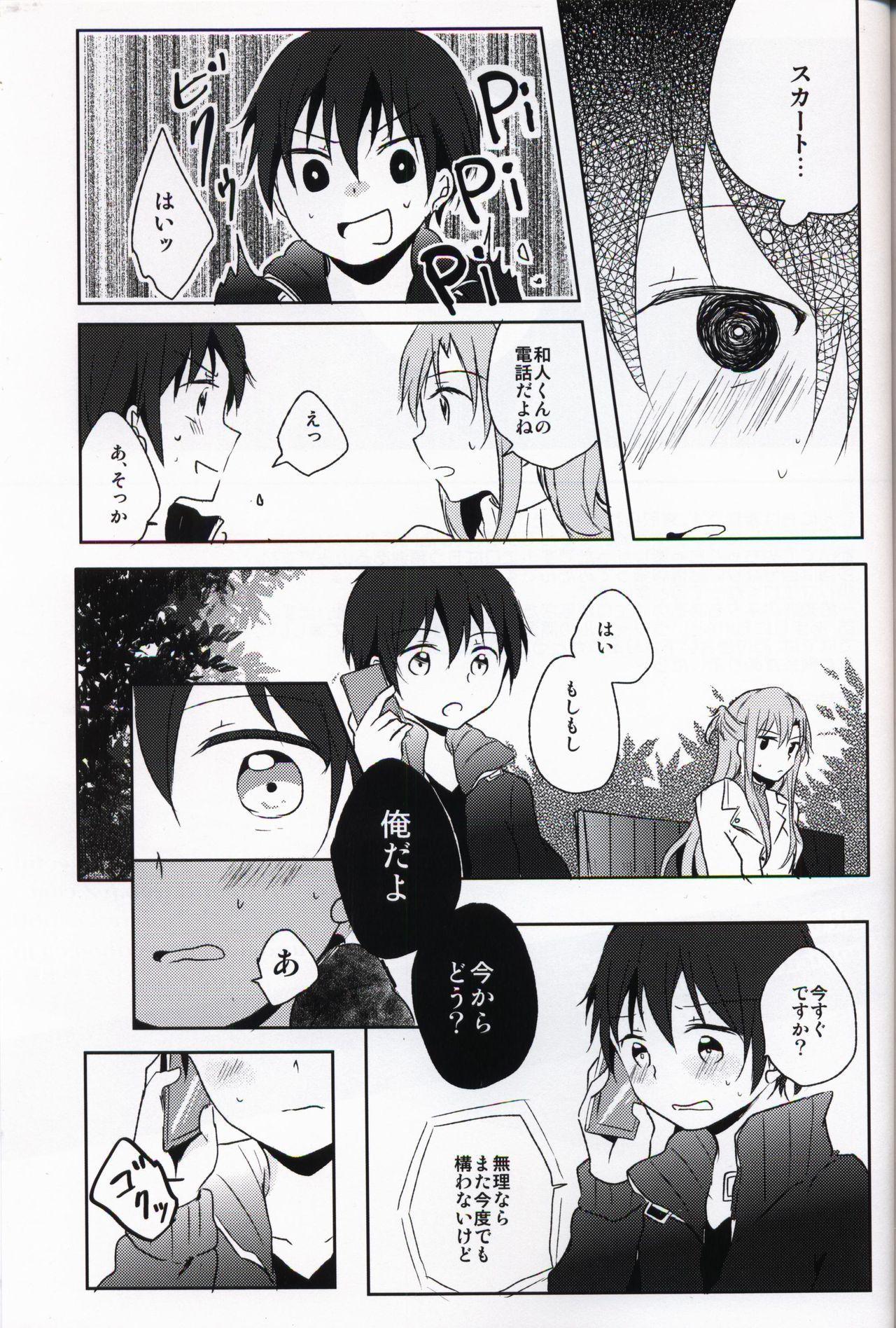 Netorare-kei Danshi. 23
