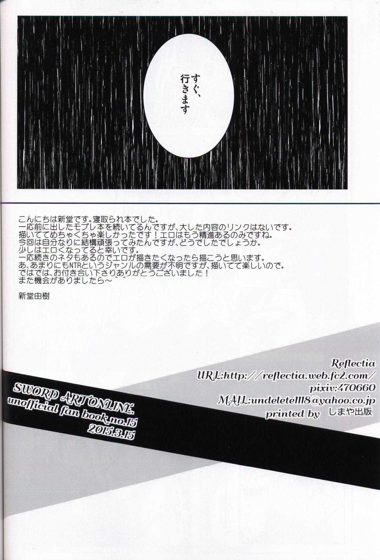 Netorare-kei Danshi. 24