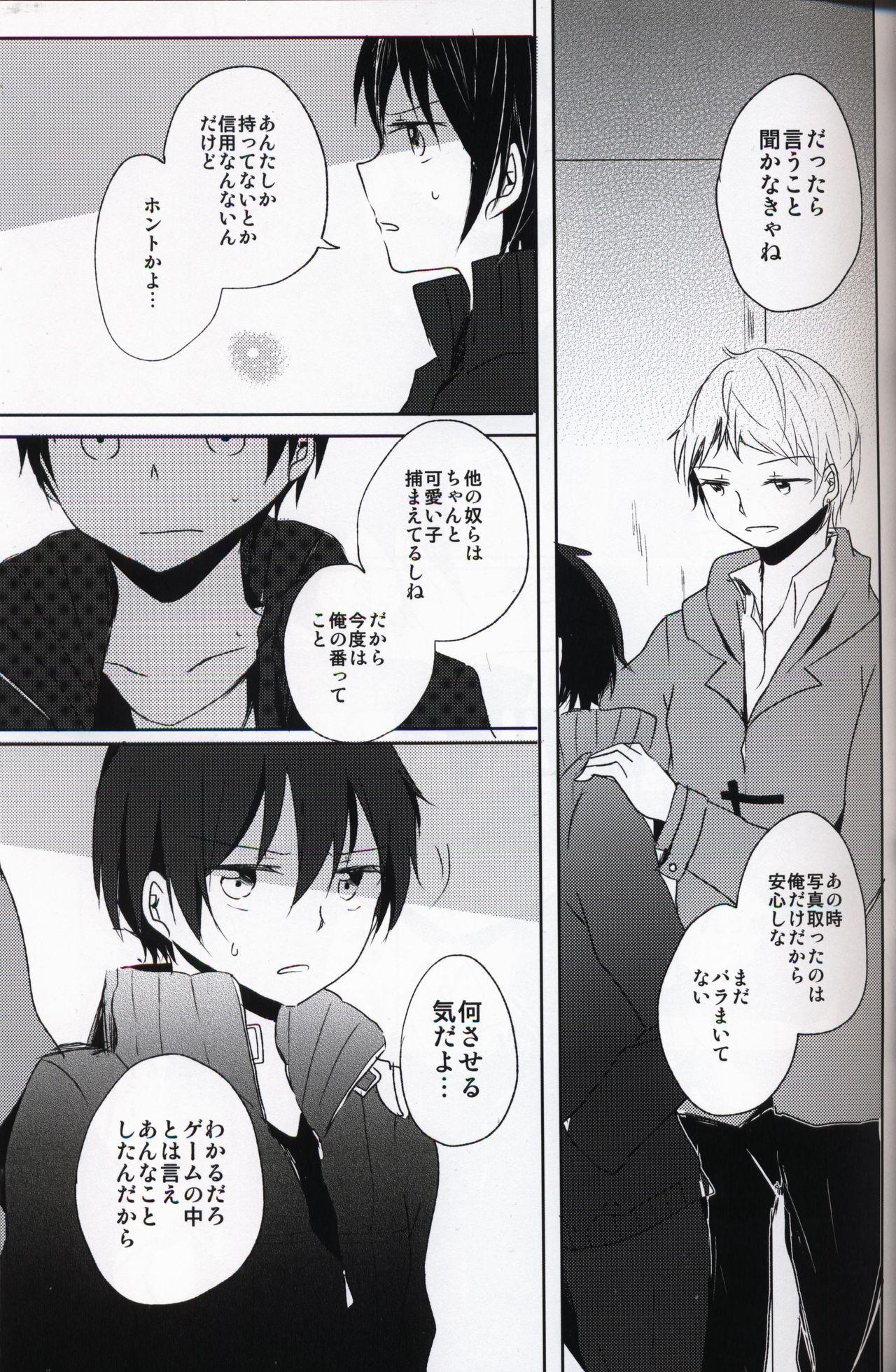 Netorare-kei Danshi. 3