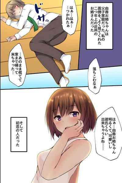 Osananajimi no Onee-chan to Sono Tomodachi ga Ecchi na Koto shite kureru kara... 9