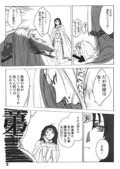 Dotanba Setogiwa Gakeppuchi 13 2