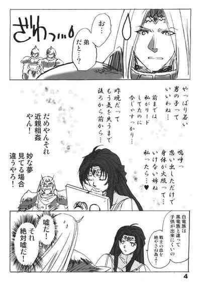 Dotanba Setogiwa Gakeppuchi 13 3