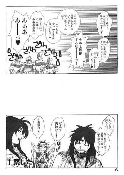 Dotanba Setogiwa Gakeppuchi 13 5