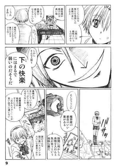 Dotanba Setogiwa Gakeppuchi 13 8