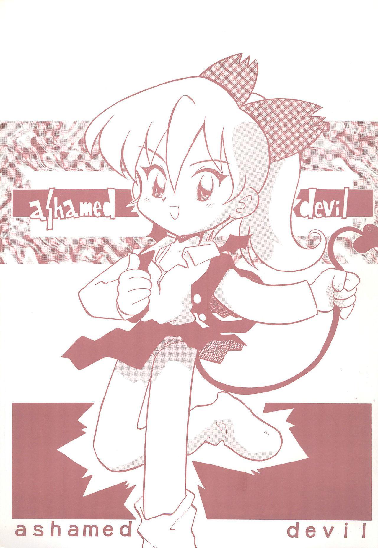 ashamed devil (コミティア46) [ぷーるぐえとわす (栗東てしお)]  0