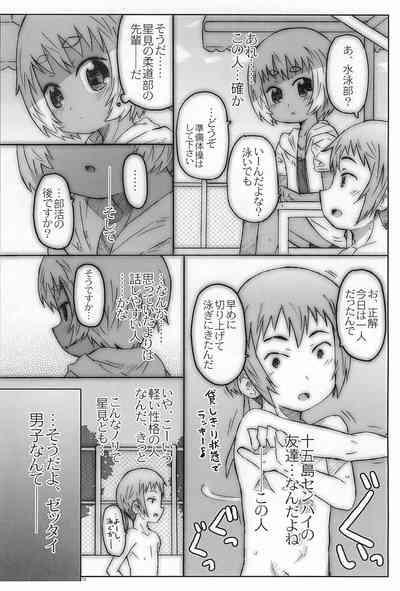 Kouhaitachi. To no Natsu 9