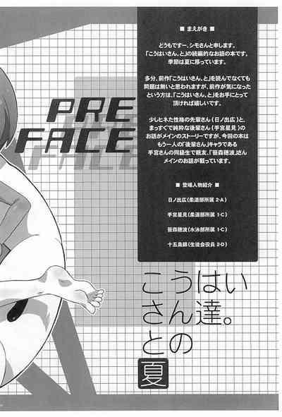 Kouhaitachi. To no Natsu 3
