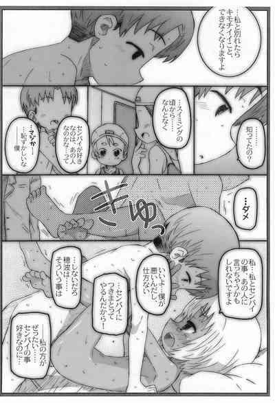 Kouhaitachi. To no Natsu 7