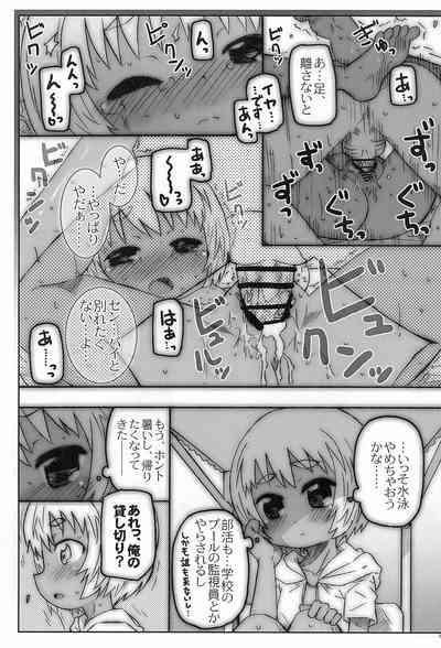 Kouhaitachi. To no Natsu 8