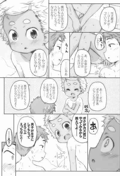 O, Omae, Joshi datta no ka! 8