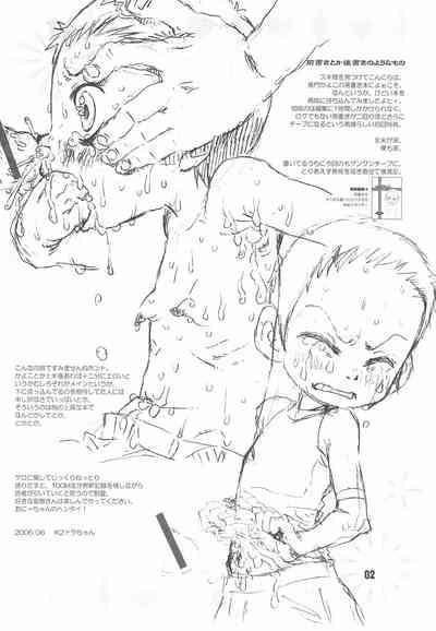 Kayo Gero-bon Kaiteiban 1
