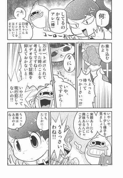 Fumifumika 9
