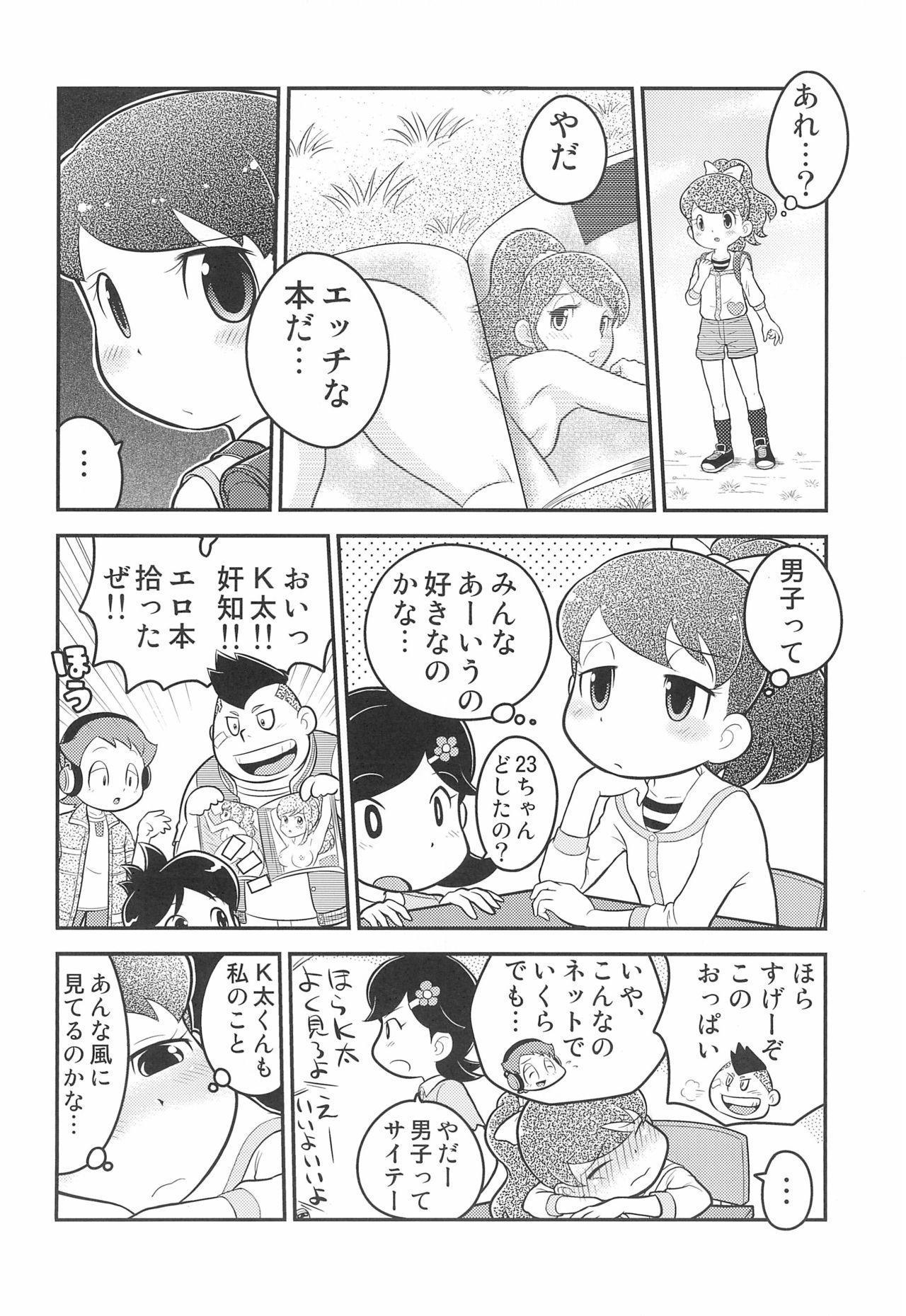 Fumifumika 11