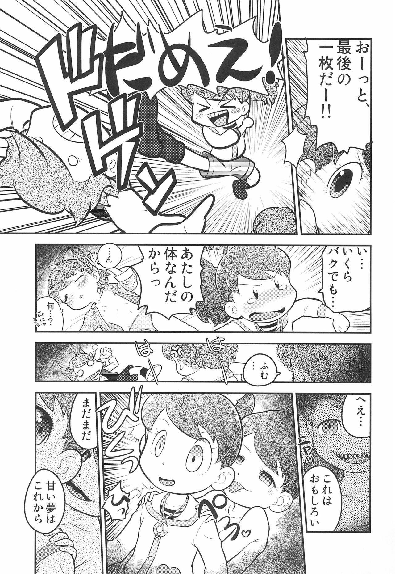Fumifumika 12