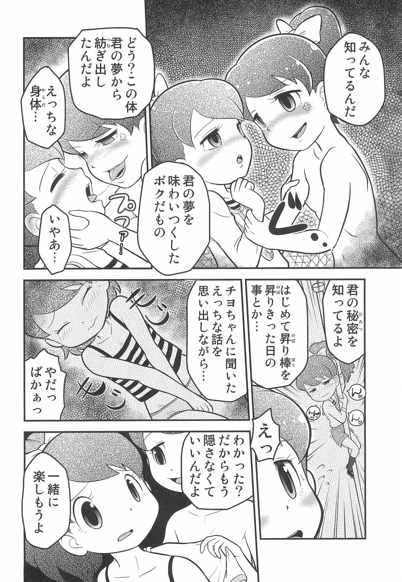 Fumifumika 13