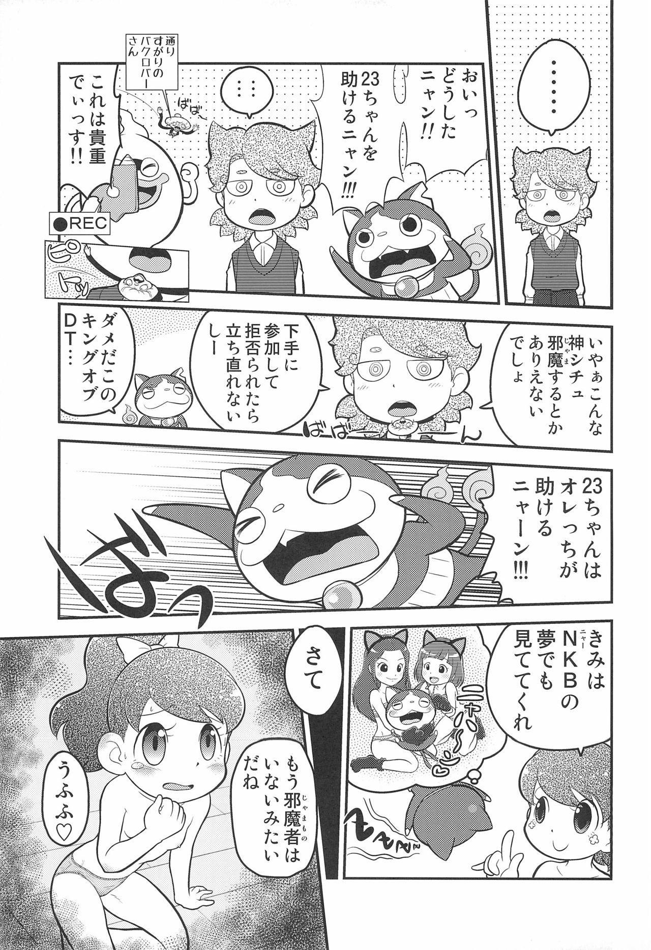 Fumifumika 14