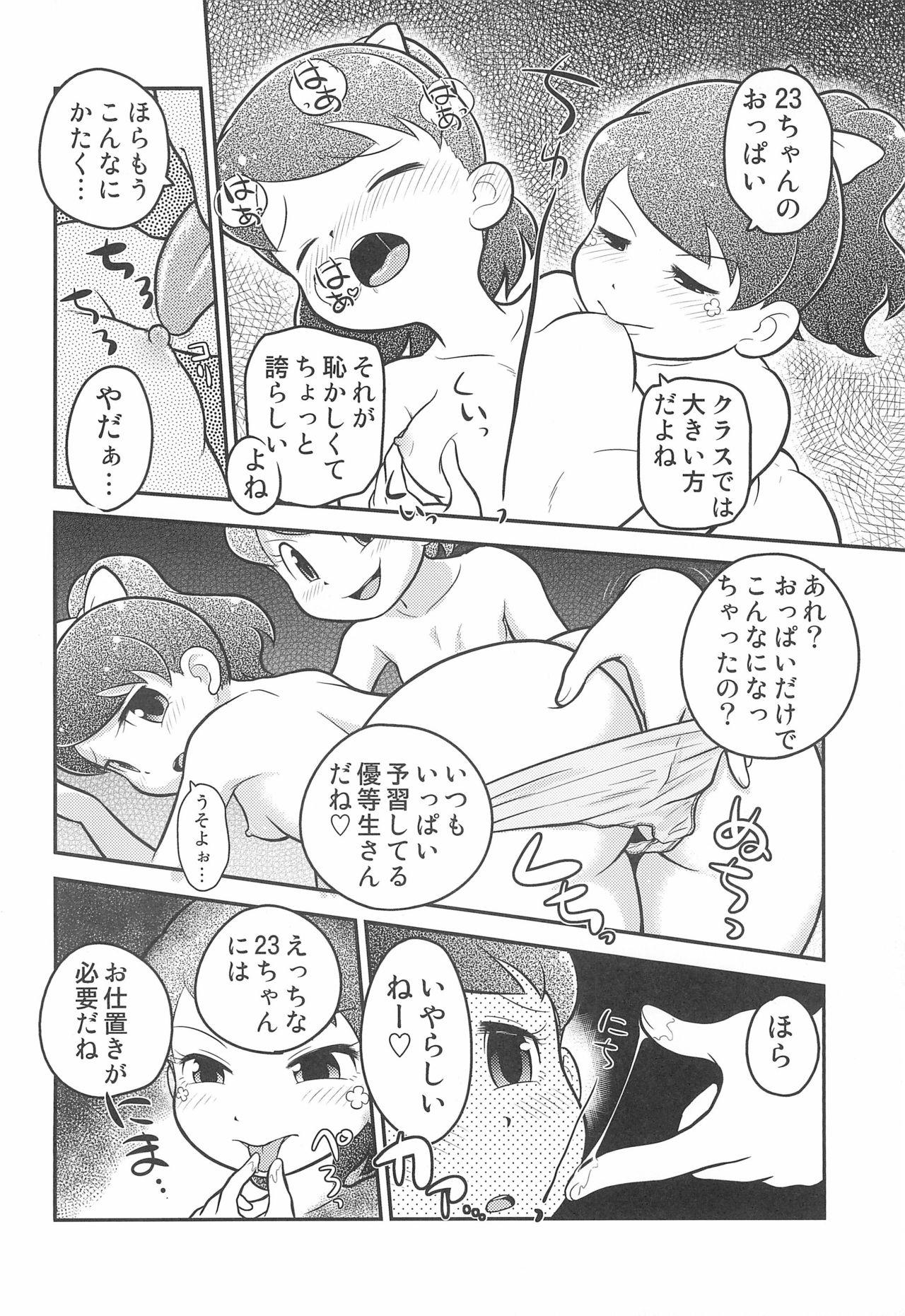 Fumifumika 15