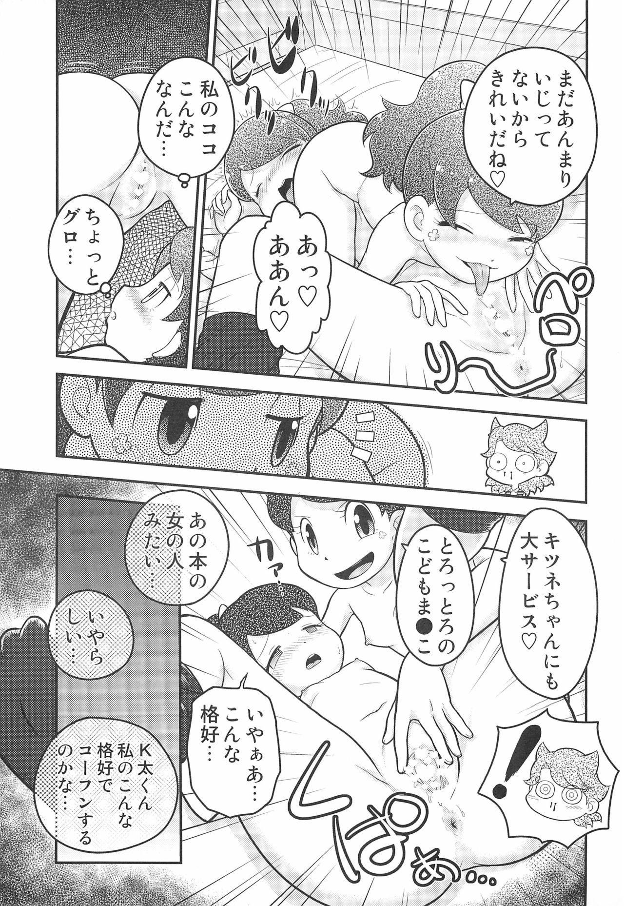 Fumifumika 16