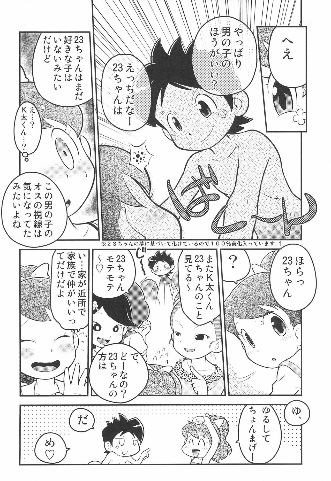 Fumifumika 17