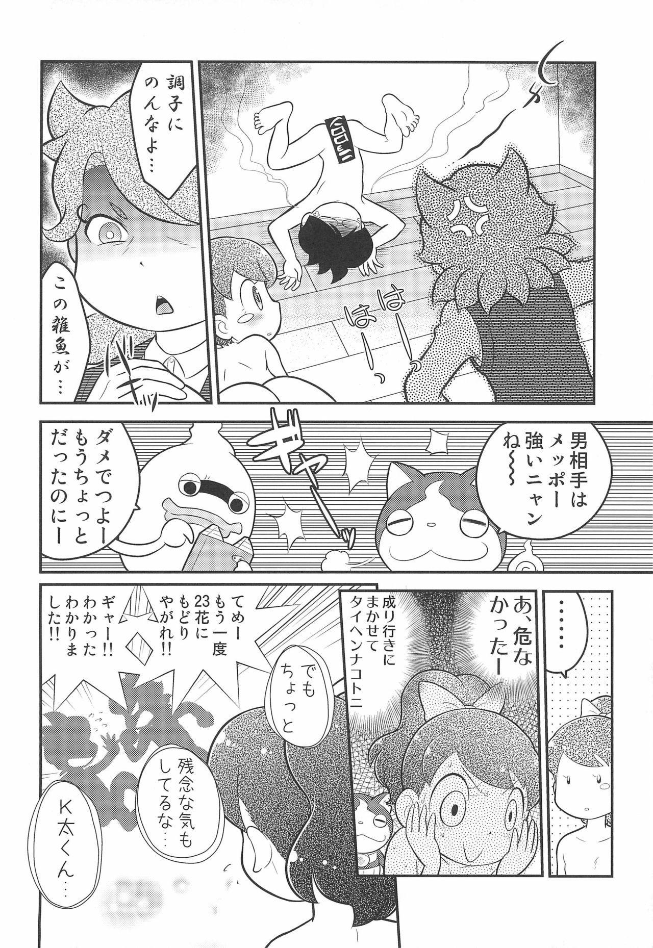 Fumifumika 19