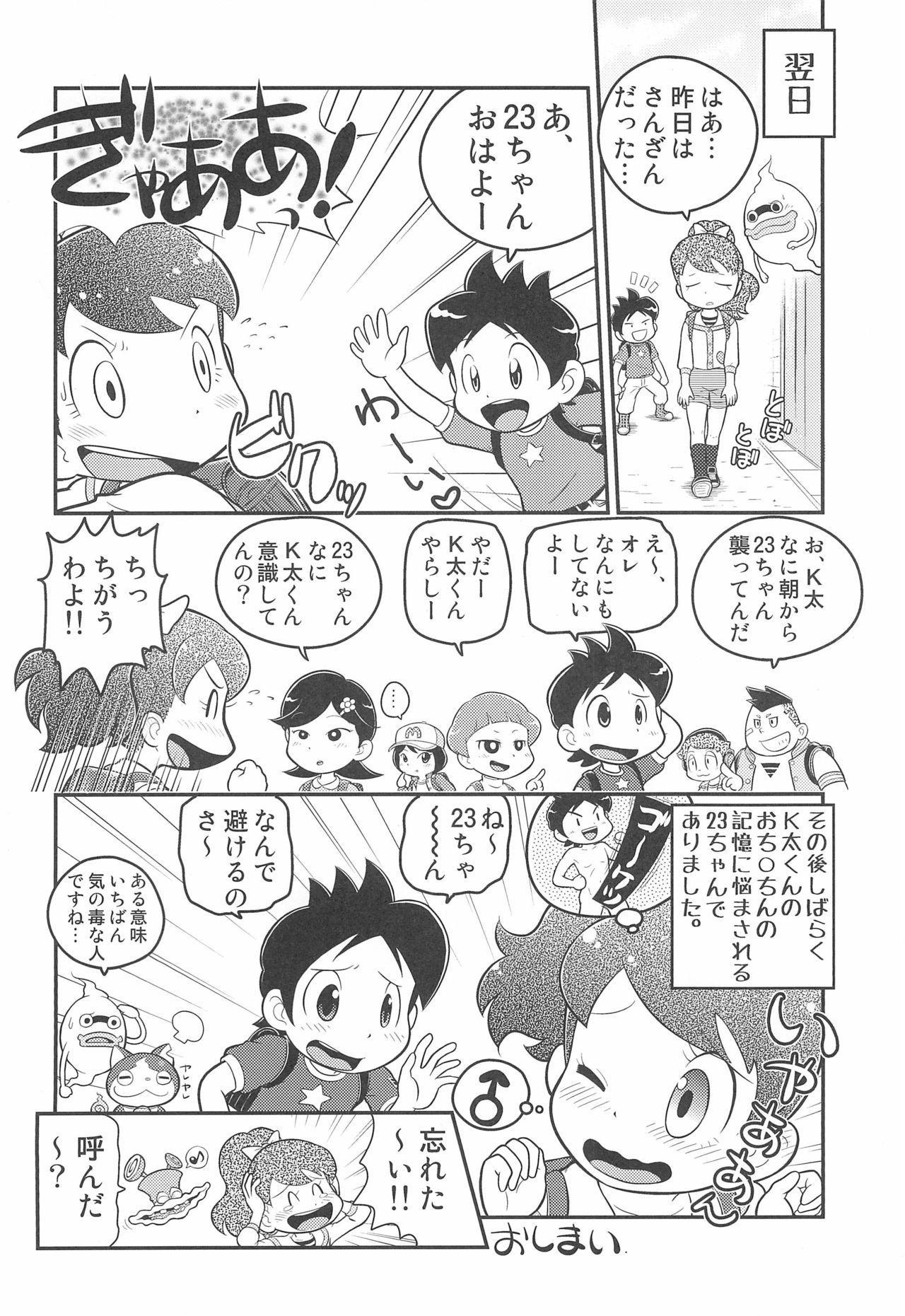 Fumifumika 21