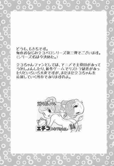 Fumifumika 2
