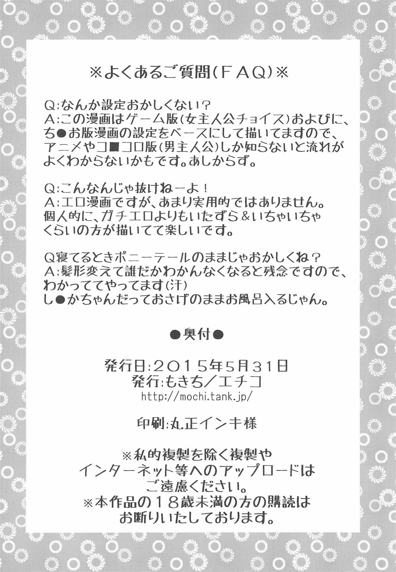 Fumifumika 3