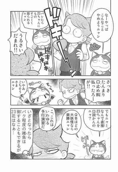 Fumifumika 6