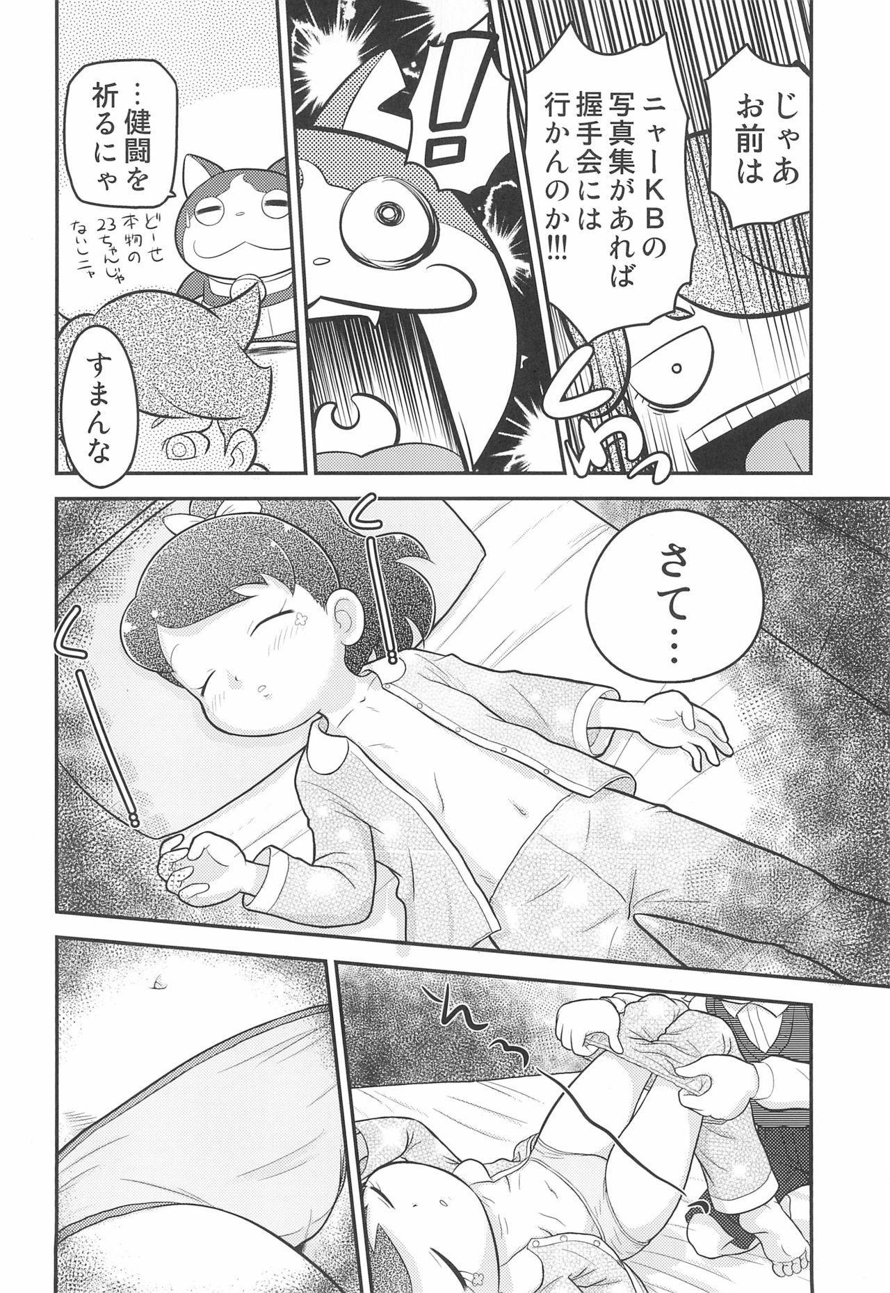 Fumifumika 7
