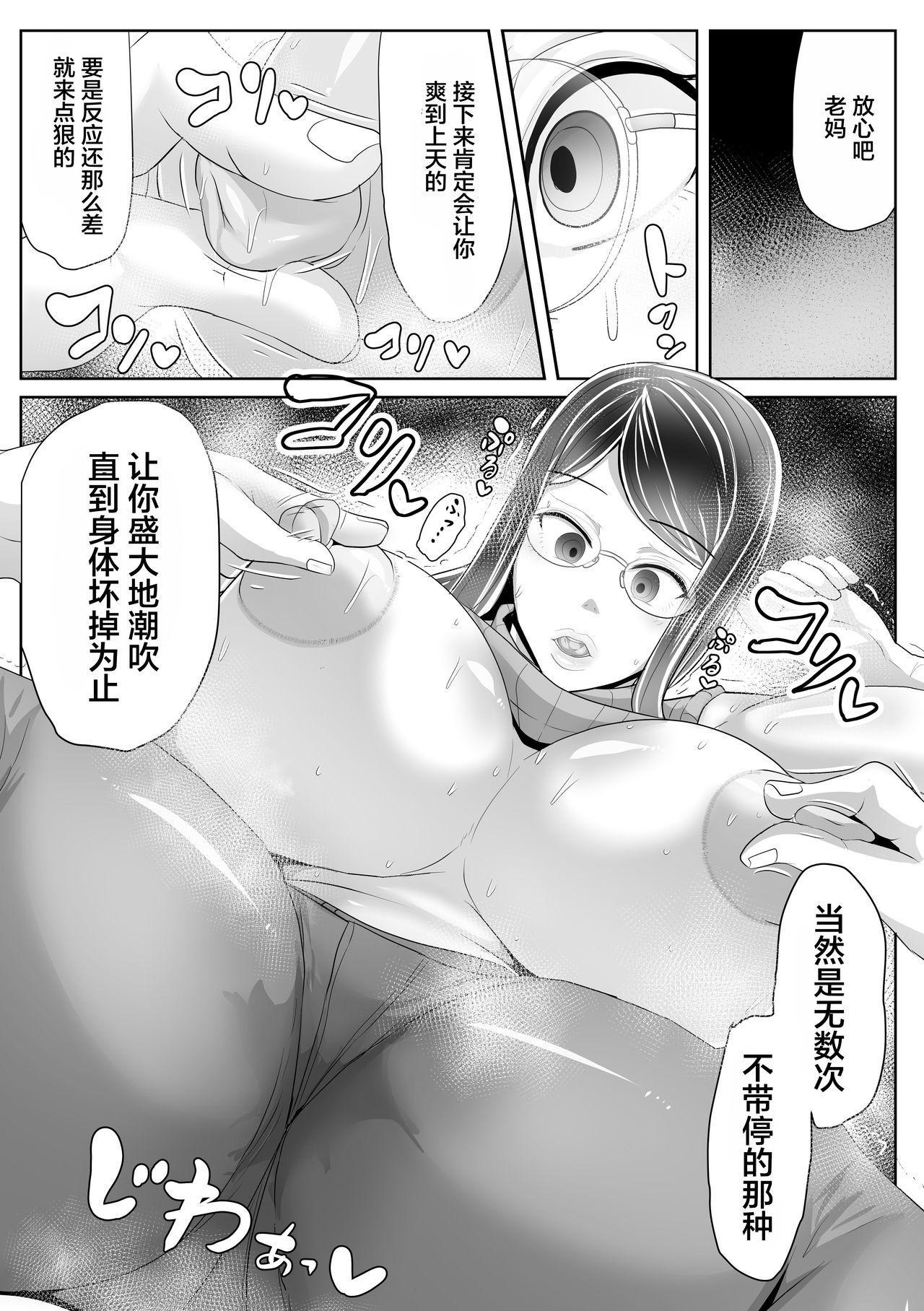 [Akikan] Kaa-san Senyou Saimin Appli[Chinese]【不可视汉化】 13