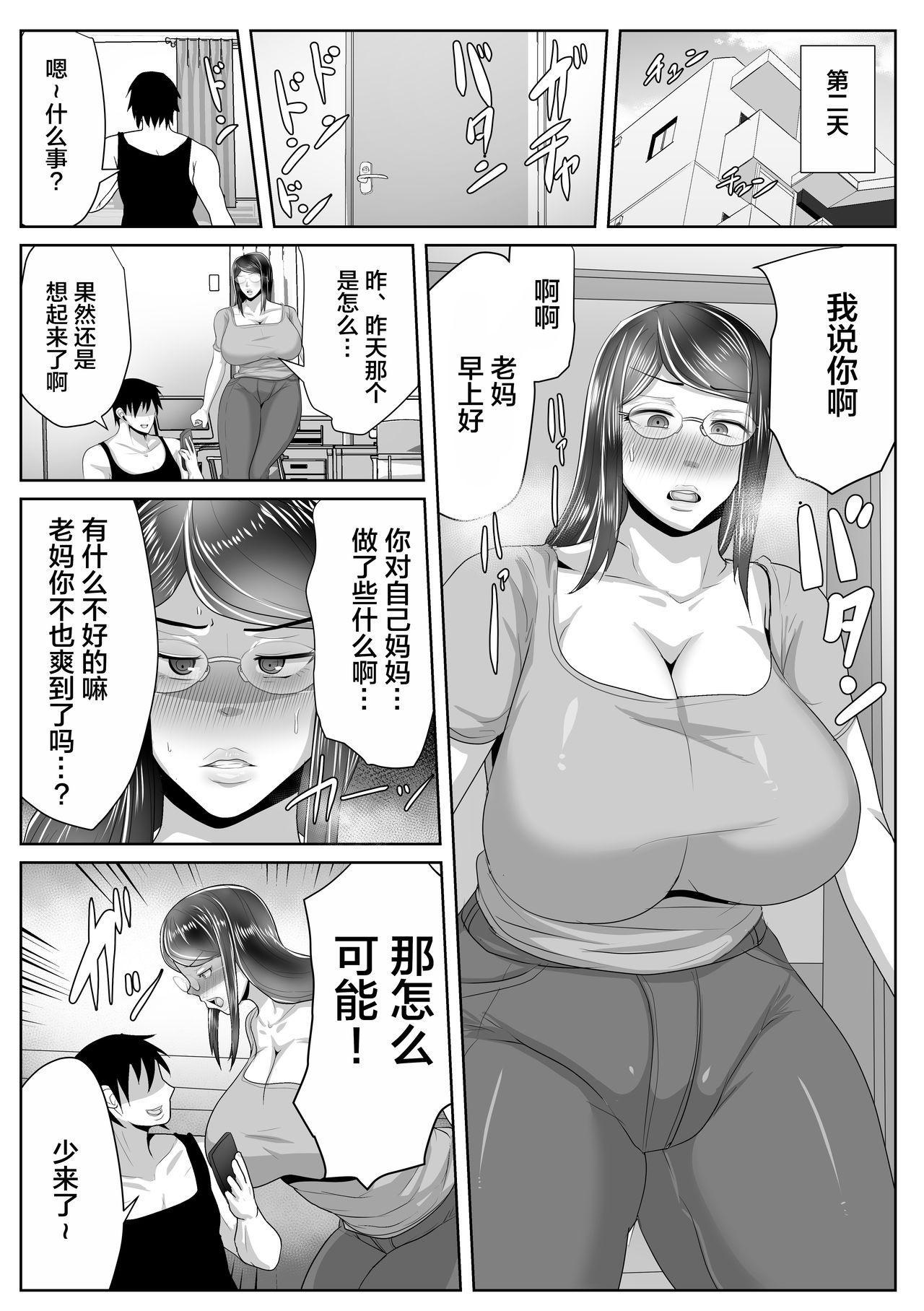 [Akikan] Kaa-san Senyou Saimin Appli[Chinese]【不可视汉化】 27