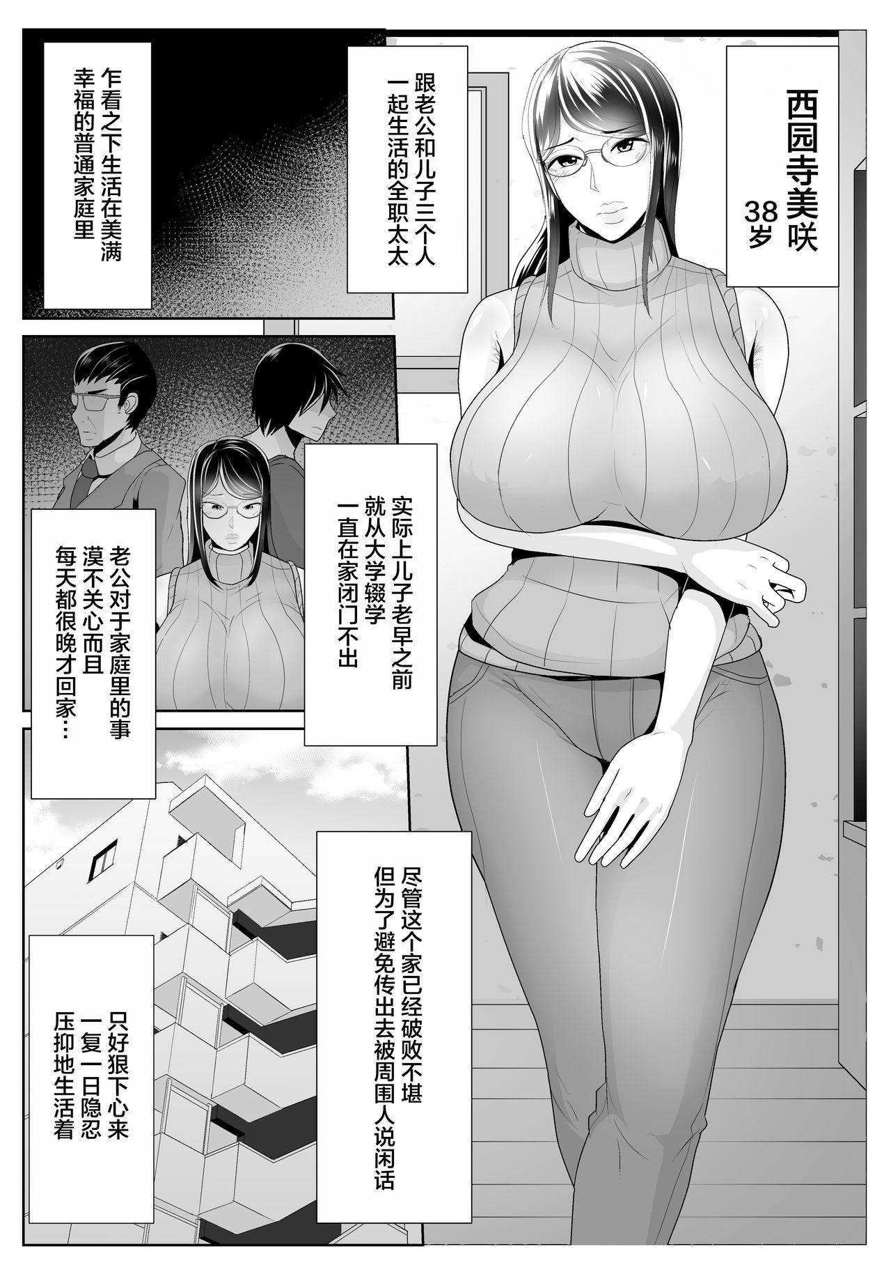 [Akikan] Kaa-san Senyou Saimin Appli[Chinese]【不可视汉化】 2