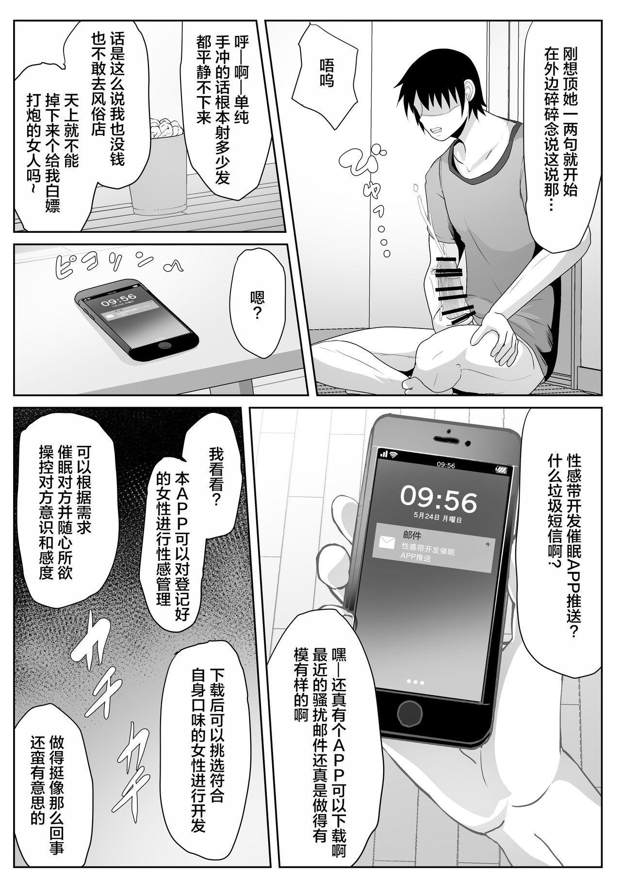 [Akikan] Kaa-san Senyou Saimin Appli[Chinese]【不可视汉化】 5