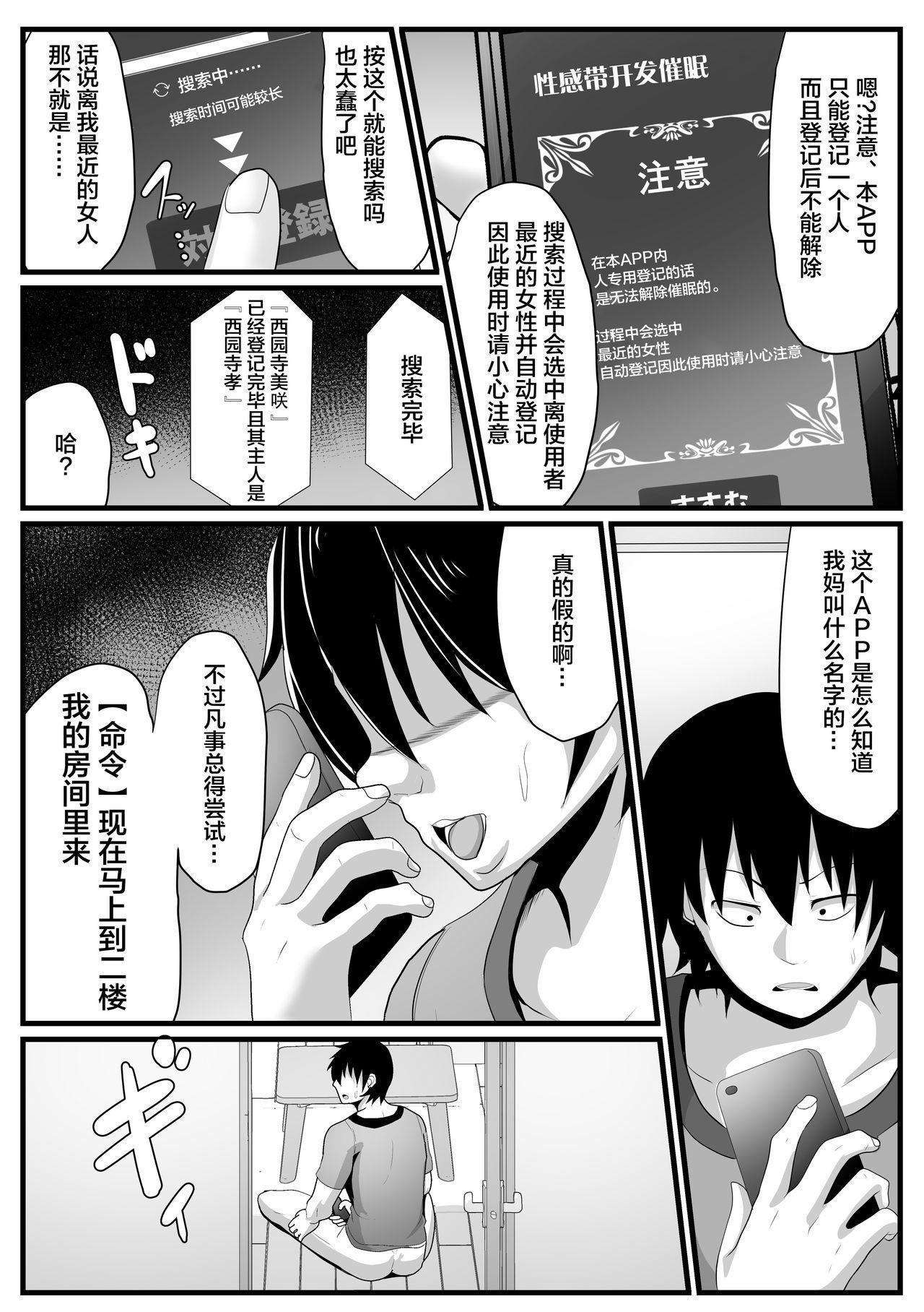 [Akikan] Kaa-san Senyou Saimin Appli[Chinese]【不可视汉化】 6