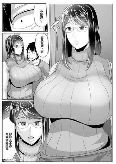 Kaa-san Senyou Saimin Appli【不可视汉化】 7