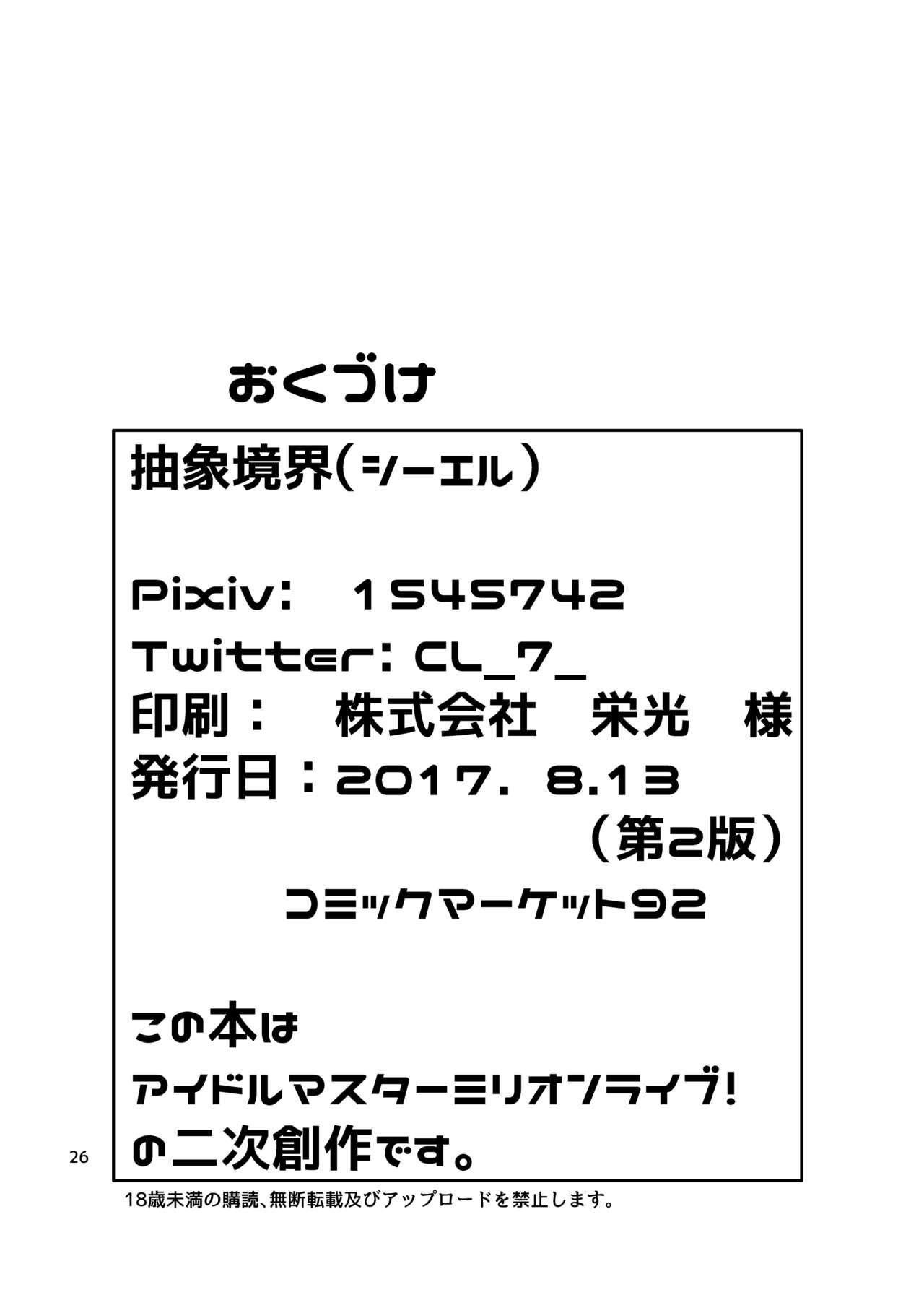 Mirai-chan to Ippai Iippai! 24