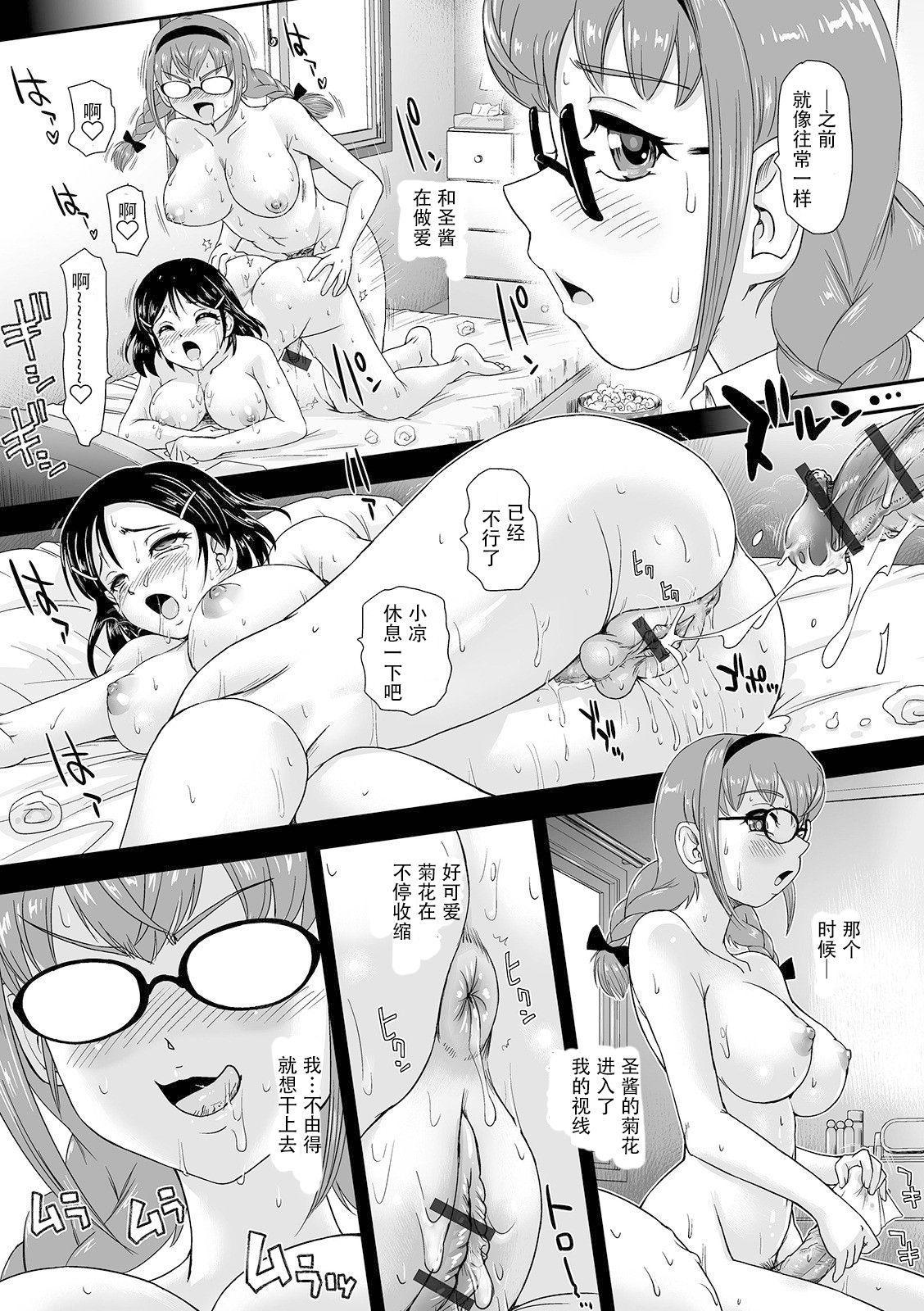 Futanari Esthe wa Ikaga? 5